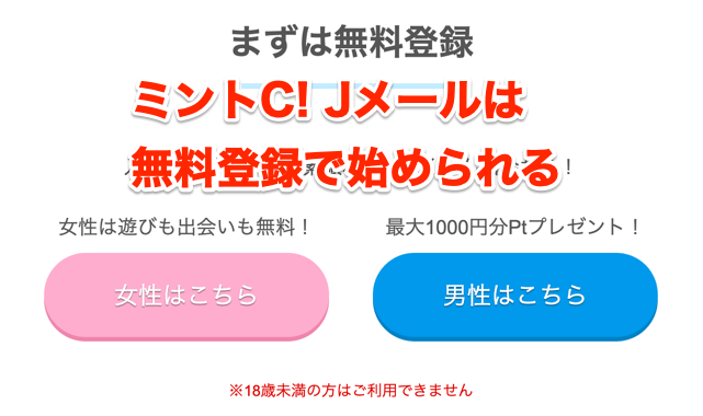 ミントC_Jメールは無料登録でママ活を開始できる