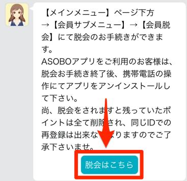 ママ活アプリASOBOの退会方法4
