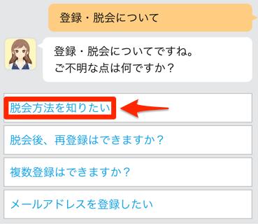 ママ活アプリASOBOの退会方法3