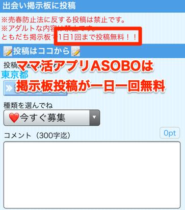 ママ活アプリASOBOは掲示板投稿が1回無料