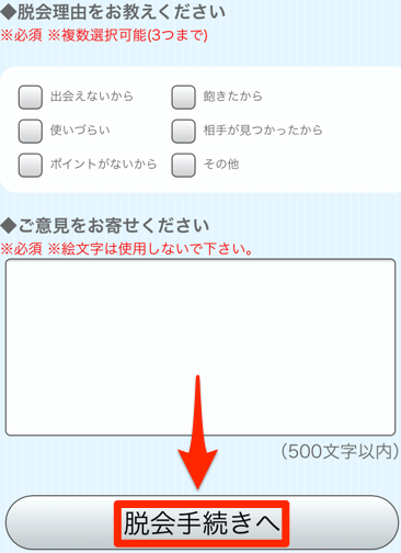 ママ活アプリASOBOの退会方法5